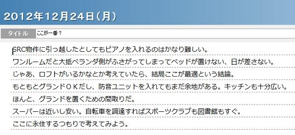 2012年12月24日のオフライン日記