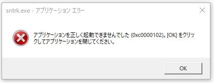 アプリケーションエラー|0xc0000102