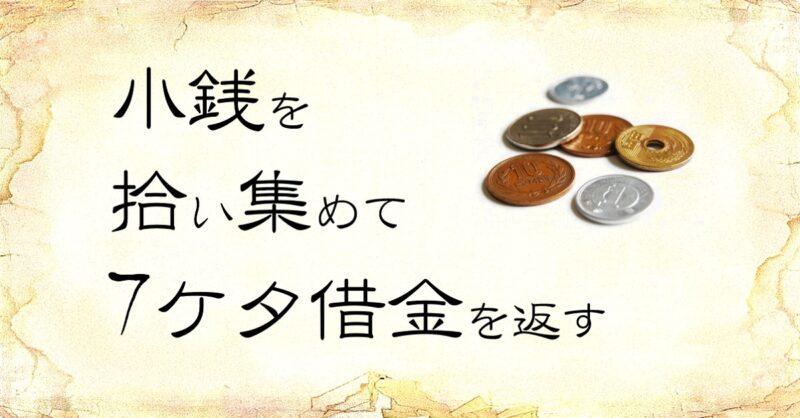「小銭を拾い集めて7ケタ借金を返す」という文字と、「小銭」の写真
