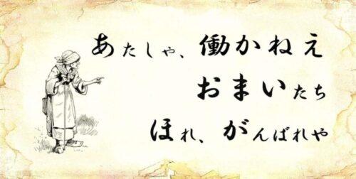 「あたしゃ、働かねえ、おまいたち、ほれ、がんばれや」という文字と、「老婆」のイラスト.jpag