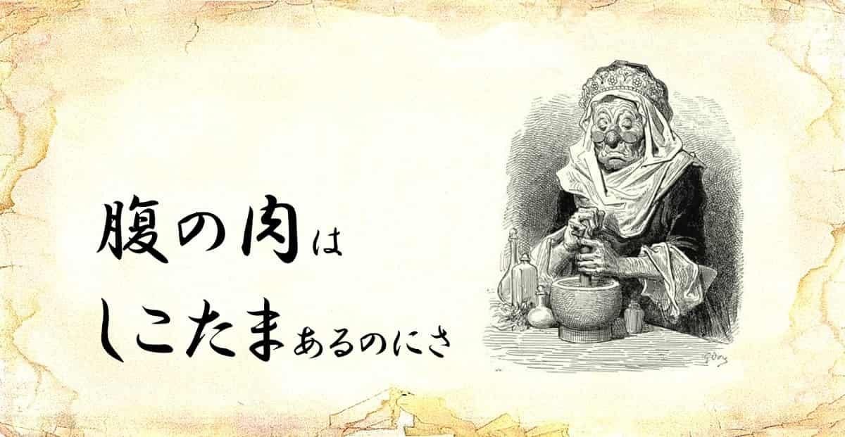 「腹の肉は、しこたまあるのにさ」という文字と、「老婆」のイラスト