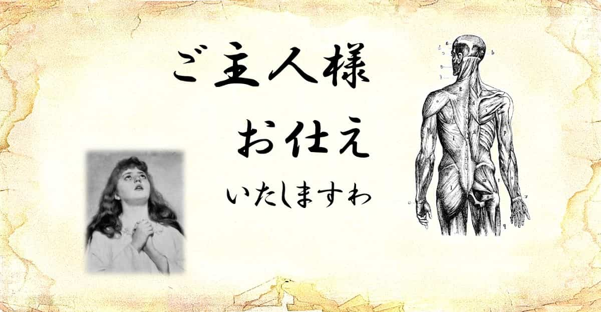 「ご主人様、お仕えいたしますわ」という文字と、「少女と筋肉」のイラスト