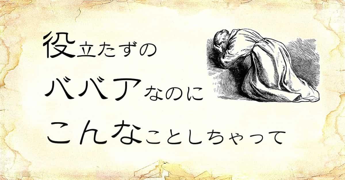 「役立たずのババアなのに、こんなことしちゃって」という文字と、「頭を抱える女性」のイラスト
