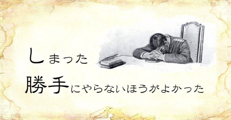 「しまった、勝手にやらないほうがよかった」という文字と、「机に伏している男」のイラスト
