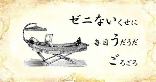 「ゼニないくせに、毎日うだうだごろごろ」という文字と、「寝て読書する男性」のイラスト