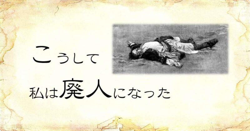 「こうして私は廃人になった」という文字と、「倒れている男」のイラスト