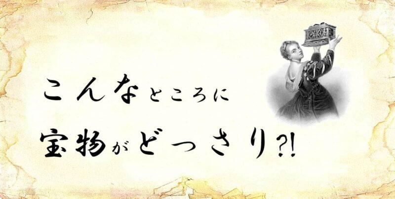 「こんなところに宝物がどっさり」という文字と、「宝箱を持った女性」のイラスト