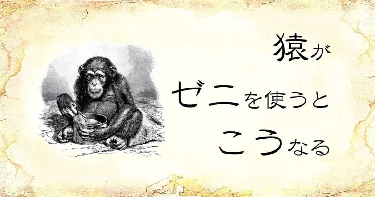 「猿がゼニを使うとこうなる」という文字と、「猿」のイラスト