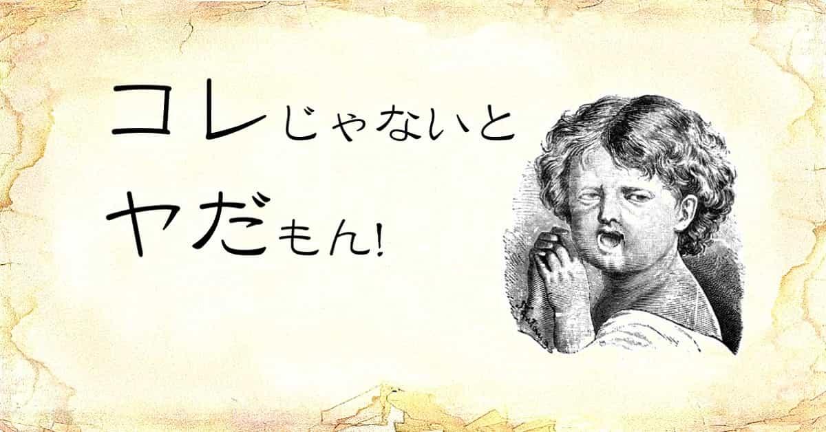 「コレじゃないとヤだもん」という文字と、「不服そうな子ども」のイラスト
