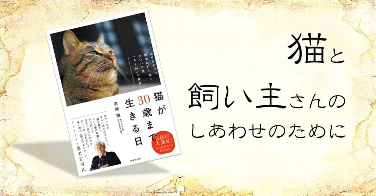 「猫と飼い主さんのしあわせのために」という文字と、「猫が30歳まで生きる日」の本の画像