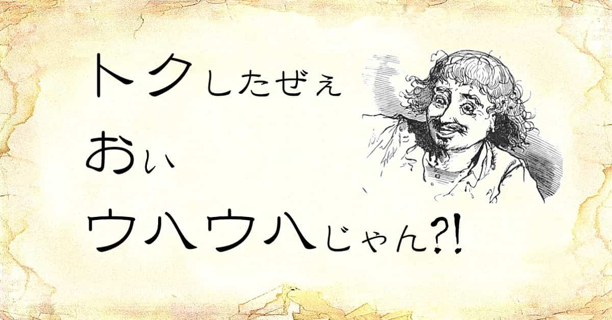 「トクしたぜぇ、おい、ウハウハじゃん」という文字と、「笑う男」のイラスト