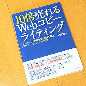 No.0038 本│10倍売れるWebコピーライティング