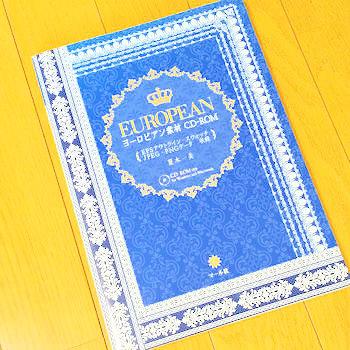 No.0039 本│ヨーロピアン素材 CD-ROM