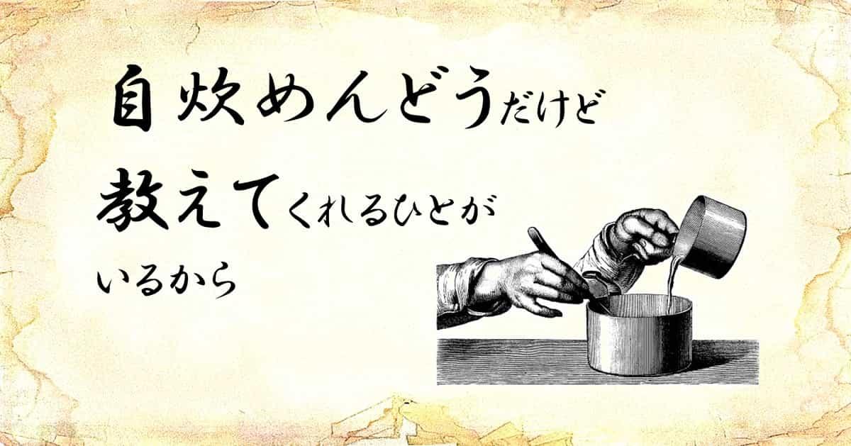 「自炊めんどうだけど、教えてくれるひとがいるから」という文字と、「調理」のイラスト