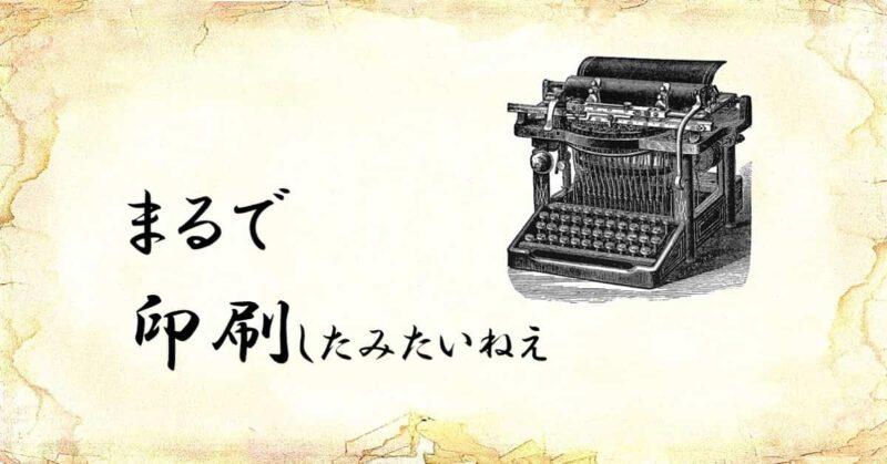 「まるで印刷したみたいねえ」という文字と、「タイプライター」のイラスト