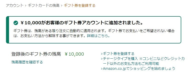 Amazonギフト券、追加のスクショ