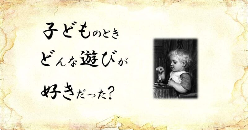 「子どものとき、どんな遊びが好きだった?」という文字と、「子どもが遊んでいる」イラスト