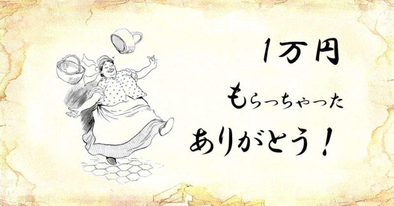 「1万円もらっちゃった、ありがとう!」という文字と、「喜ぶおばさん」のイラスト