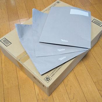 No.0241-244 段ボール箱、通販封筒