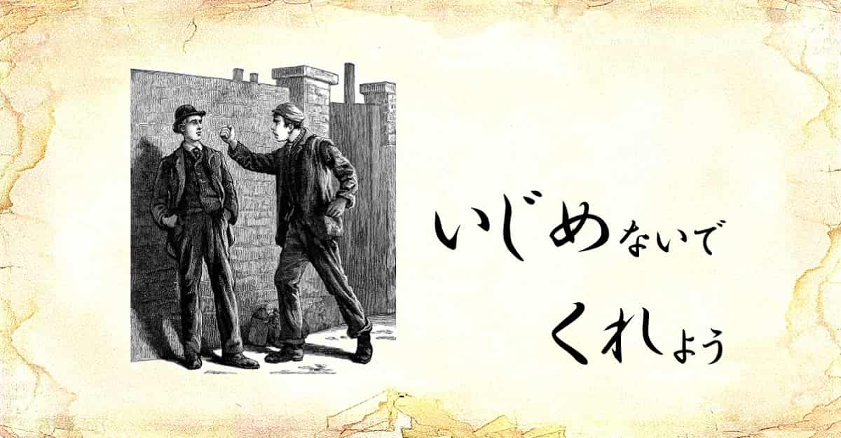 「いじめないでくれよう」という文字と、「ふたりの男性」のイラスト