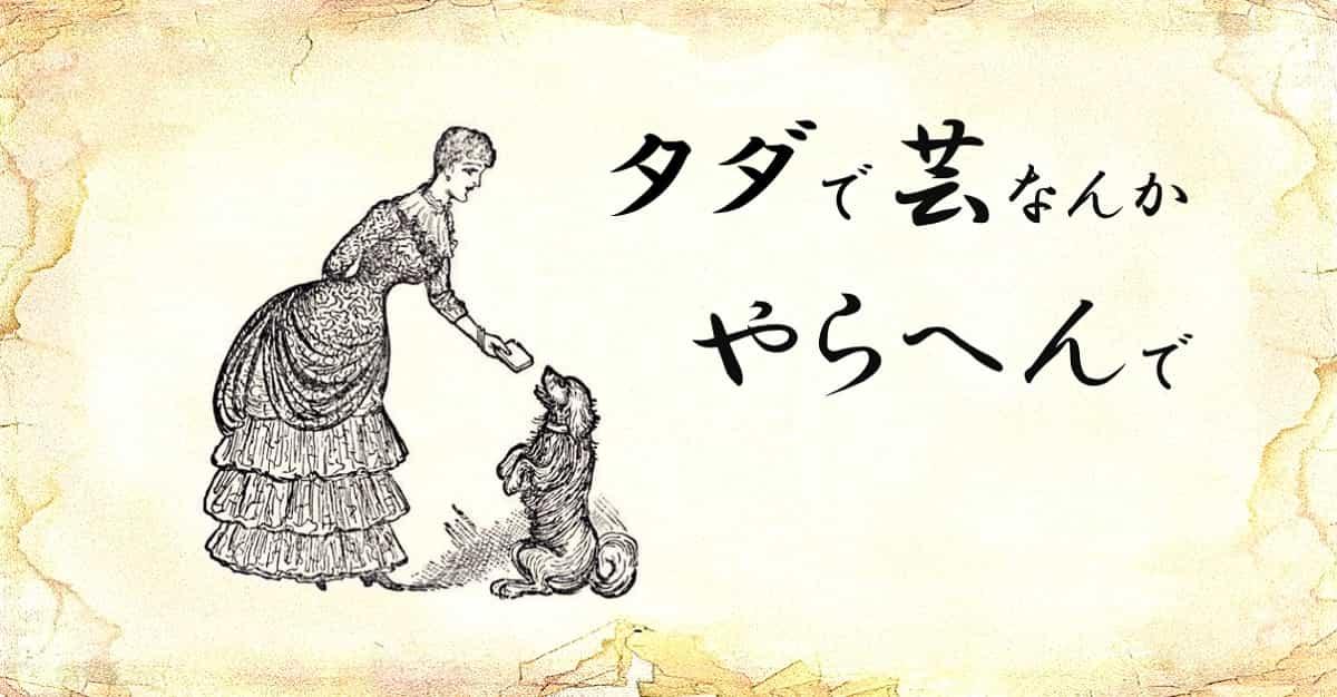 「タダで芸なんかやらへんで」という文字と、「女性が犬にエサをあげる」イラスト