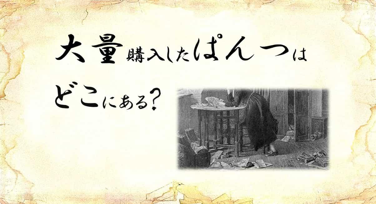 「大量購入したぱんつは、どこにある?」という文字と、「散乱した部屋」のイラスト