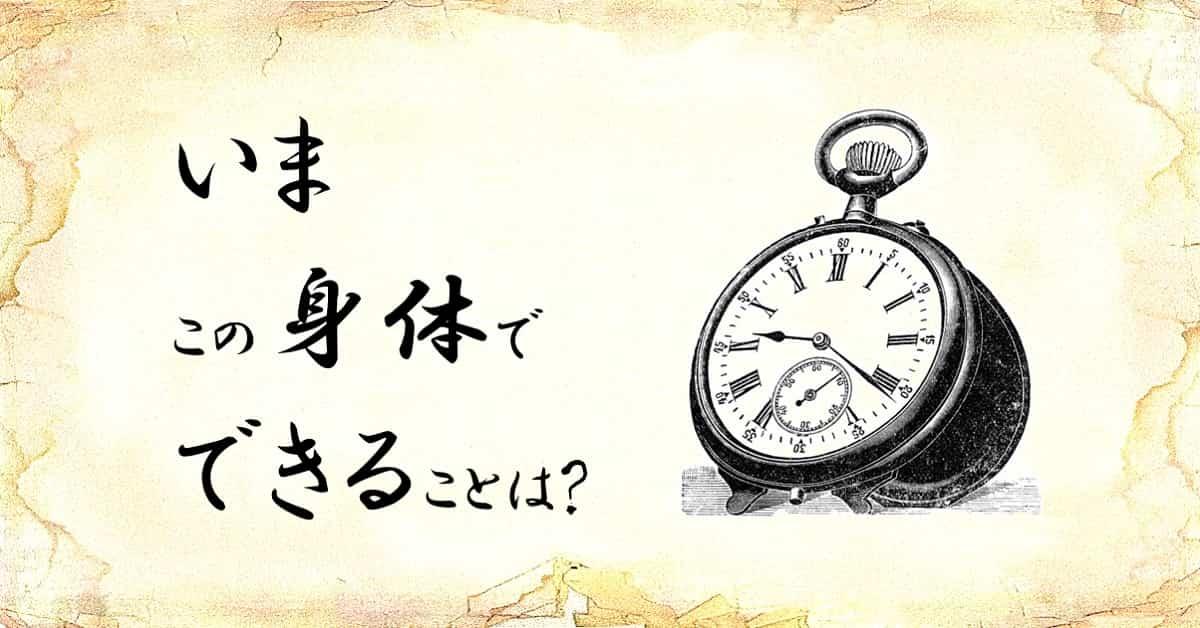 「いまこの身体でできることは?」という文字と、「時計」のイラスト