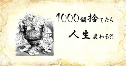 「1000個捨てたら人生変わる」という文字と、「紙屑がいっぱい」のイラスト