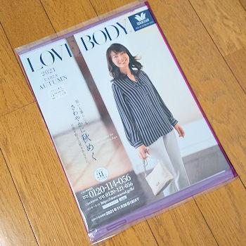 No.0022 通販カタログ