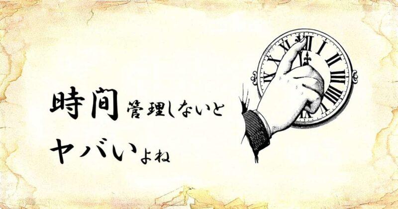 「時間管理しないとヤバいよね」という文字と、「時計と手」のイラスト