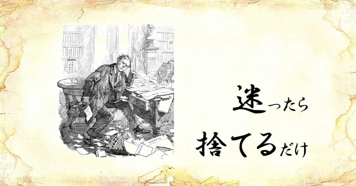 「迷ったら捨てるだけ」という文字と、「悩んでいる男性」のイラスト